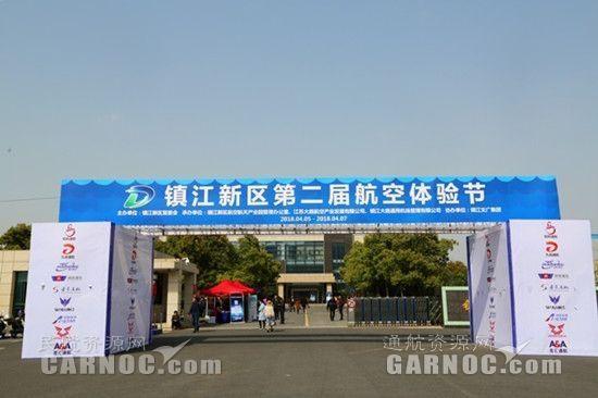 30多架飞机亮相2018镇江新区第二届航空体验节