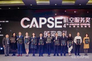 华夏航空斩获CAPSE航空服务奖两项大奖