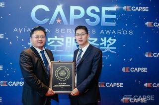 长龙航空获2017年度航空服务大奖