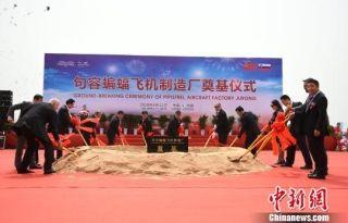 蝙蝠飞机制造项目奠基仪式在江苏句容举行