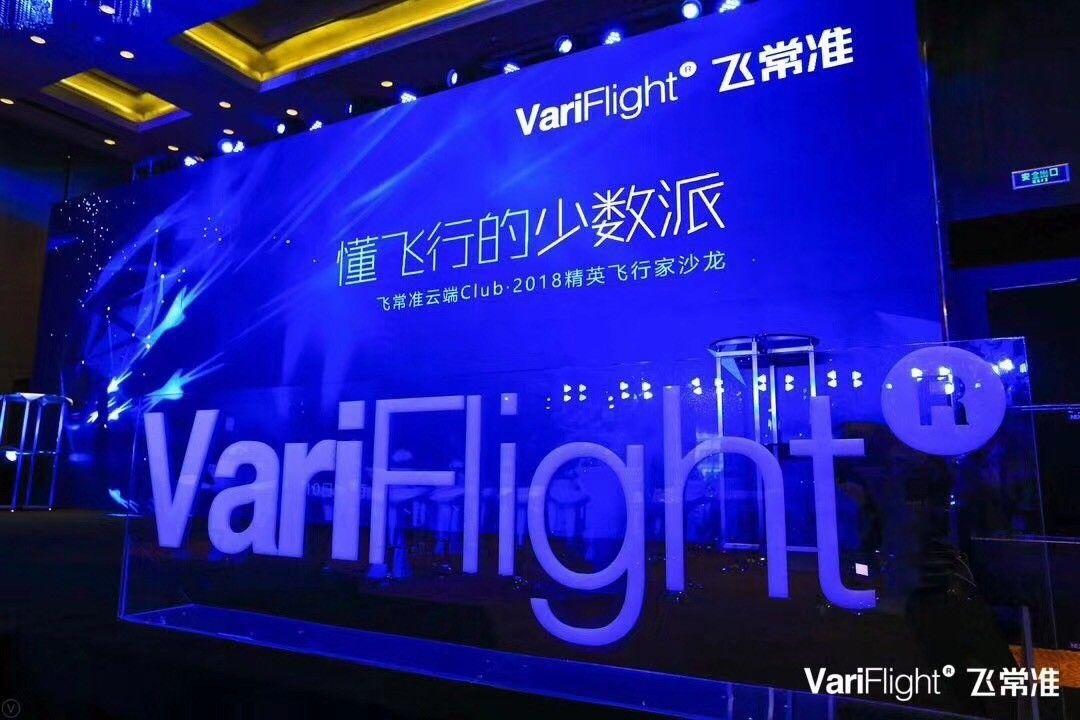 飞常准云端沙龙亮相上海 探秘少数派的飞行体验