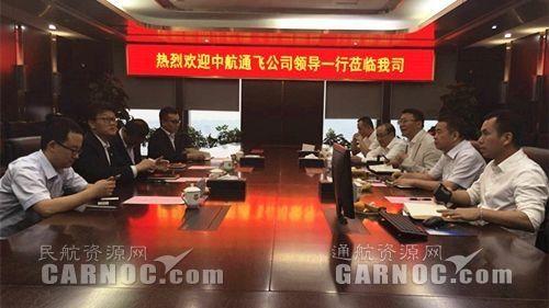 中航通飞与龙浩集团洽谈合作 共商推进产业发展