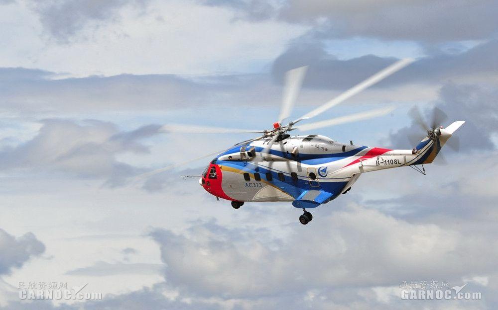 AC313直升机通过成果鉴定。