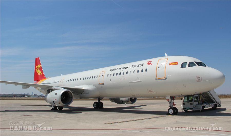 首都航空引进今年首架新飞机 机队规模达77架