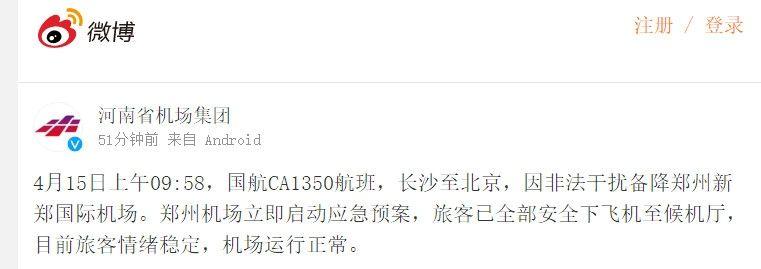 河南省机场集团微博截图