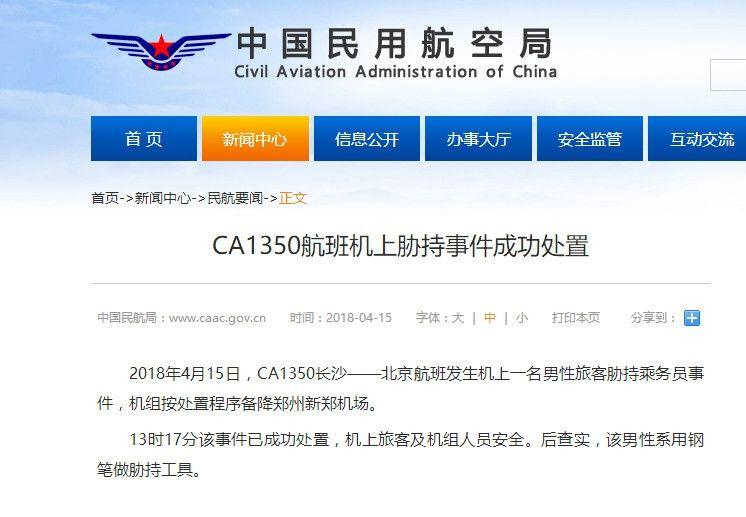 民航局网站消息截图