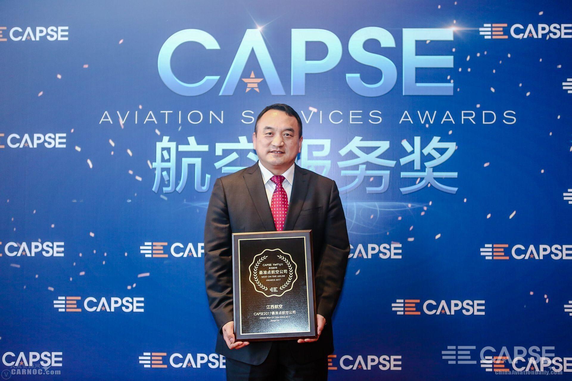 """江西航空获评""""2017最准点航空公司""""荣誉称号"""