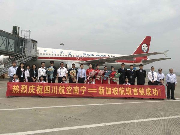 川航南宁=新加坡航线正式开通