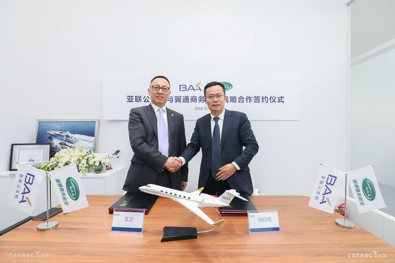 亚联公务机与东方公务航空等签署战略合作协议
