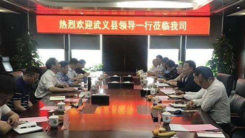 龙浩集团携手浙江武义县 推进当地通用机场项目