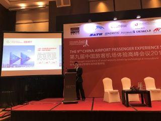 """""""深航易行""""亮相中国旅客机场体验高峰会议"""