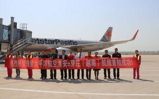 淮安机场新增芽庄(越南)国际航线
