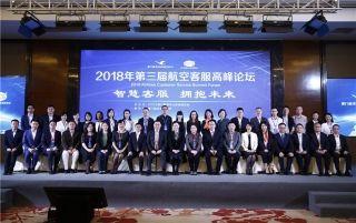 第三届航空客户服务高峰论坛在厦门举行