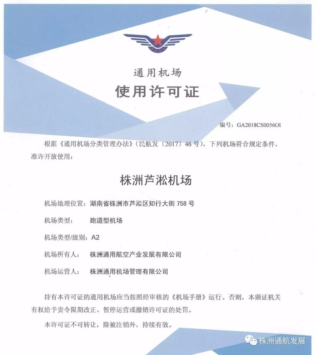 湖南首个!株洲芦淞通用机场获A类使用许可证