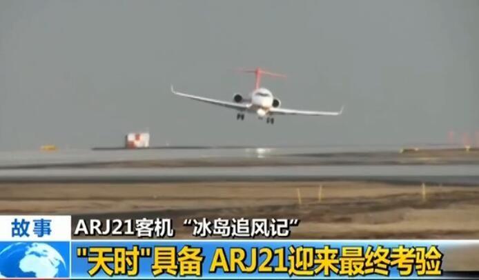 视频:ARJ21客机冰岛大侧风试飞记