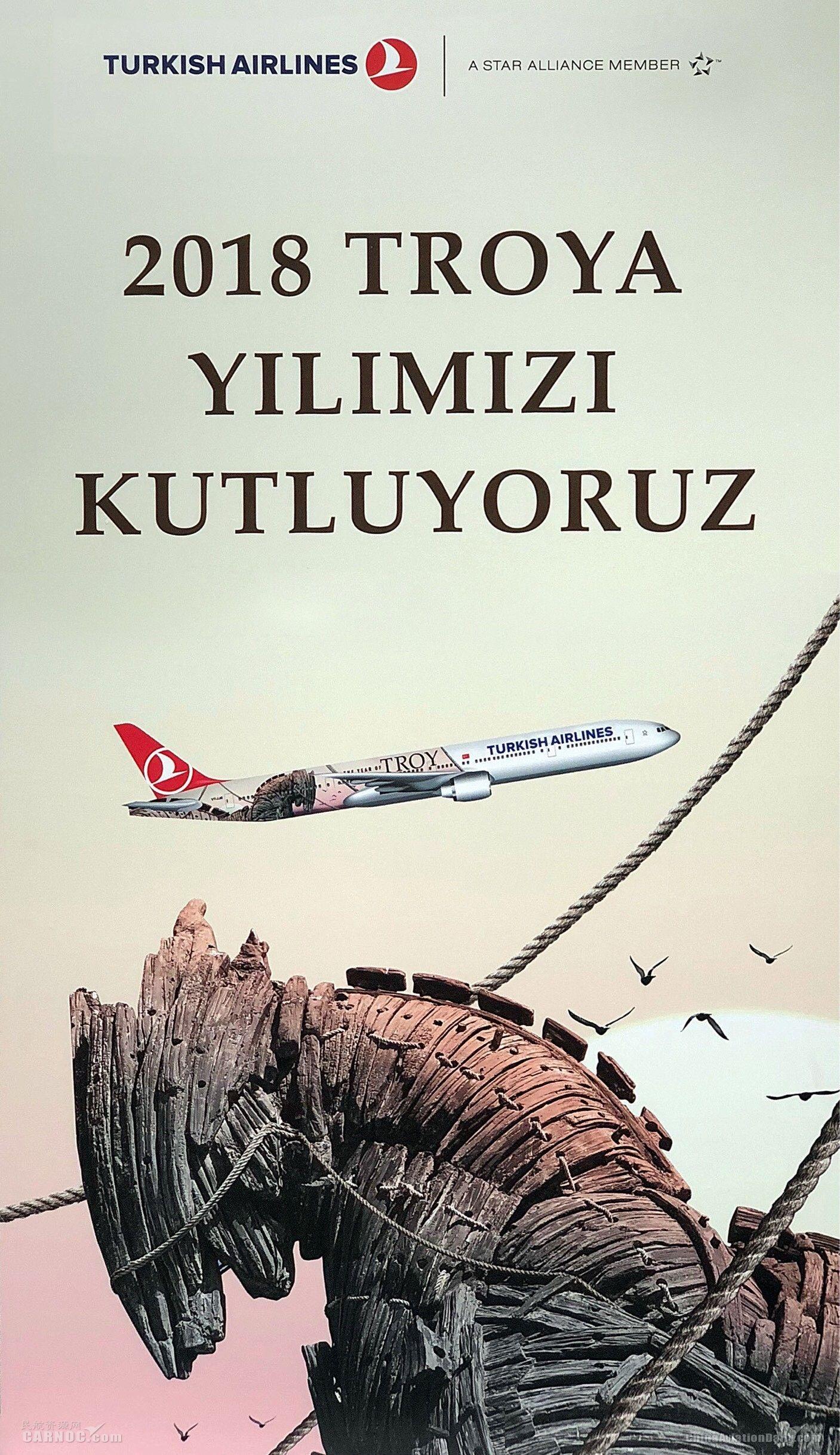 """土耳其航空推出""""特洛伊木马""""主题涂装"""
