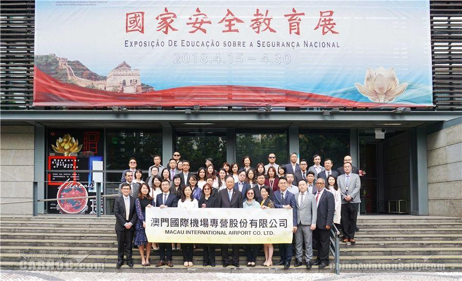 澳门机场员工参观澳门首届国家安全教育展