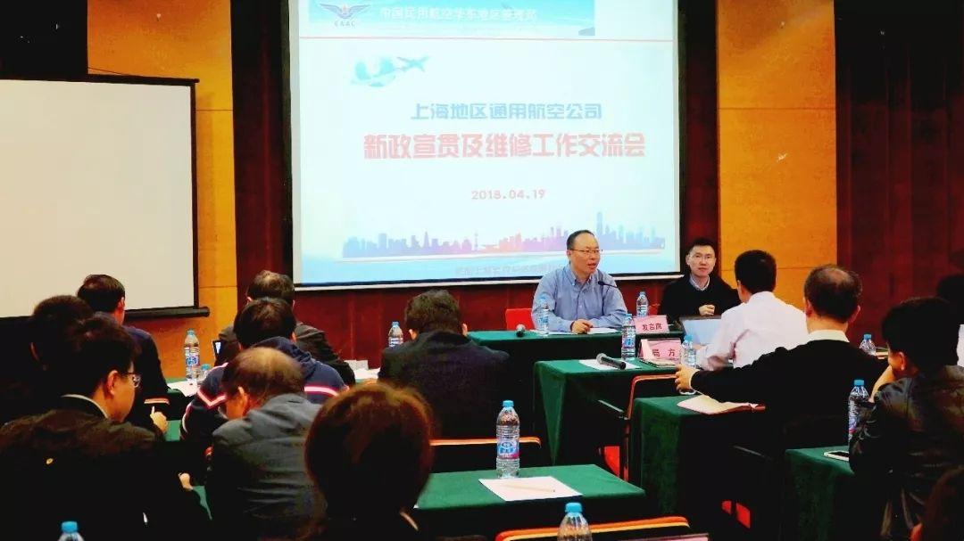 上海监管局组织召开地区通航新政宣贯会
