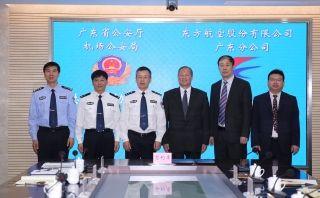 东航广东与广州机场公安局签署共建共享协议