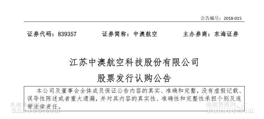 中澳航空定向发行股票 拟募资5100万