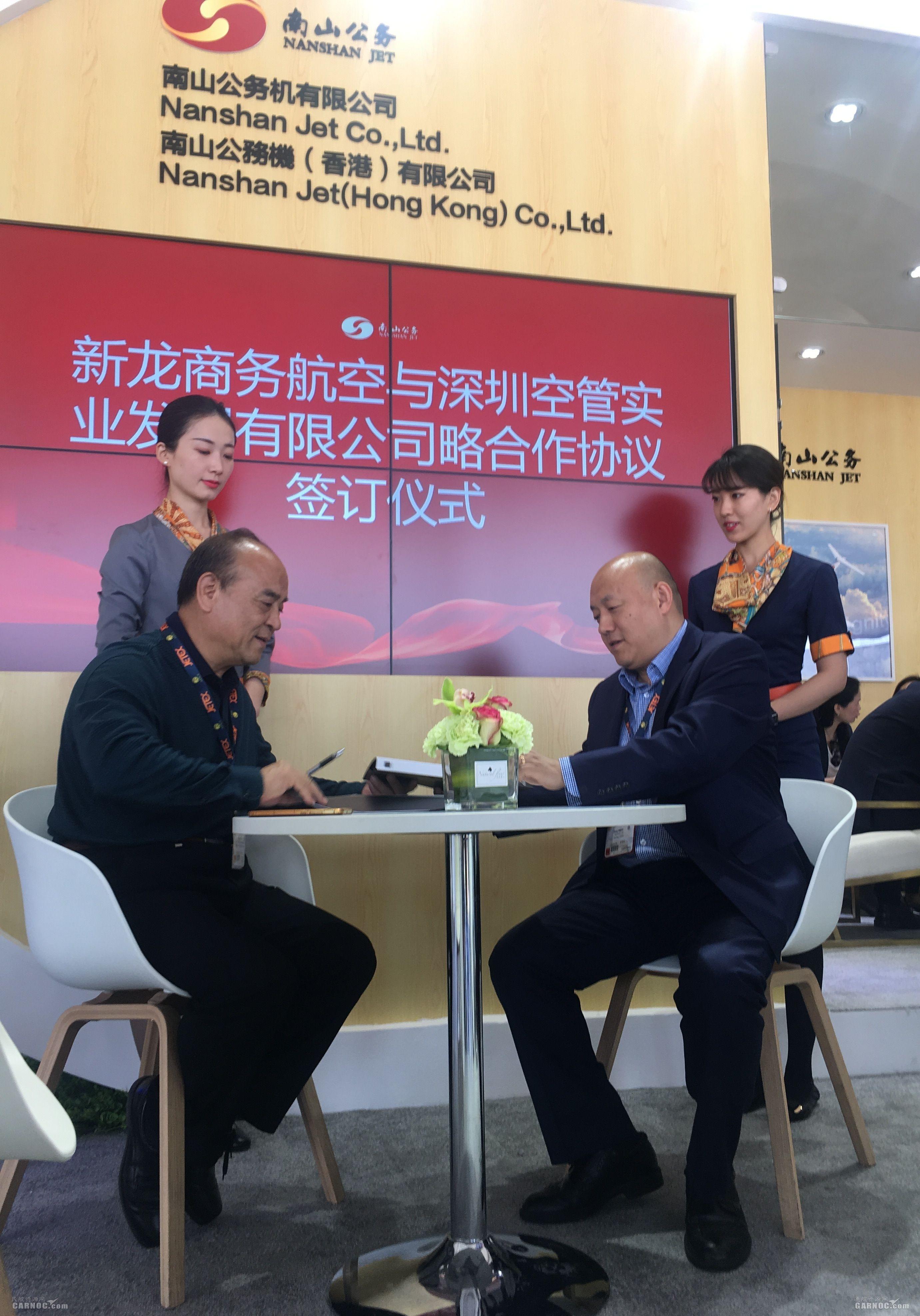 深圳空管泛亚外航加强公务机地面服务合作