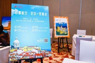 首都航空参加葡萄牙旅游局上海站、杭州站路演