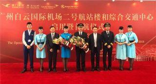 白云机场T2航站楼启用 厦航执行首个进出港航班
