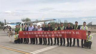 龙浩通航赛斯纳208B-10EX调机克拉玛依