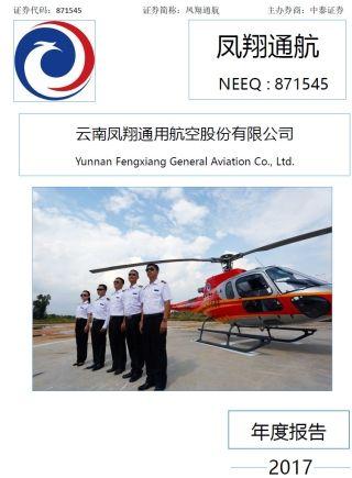 凤翔通航2017年亏损438万 同期减少-282.58%