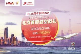 海航全球旅游节 首都航空官网购票价格下浮15%