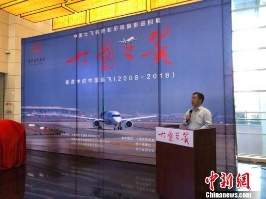 中国大飞机研制历程摄影巡回展成都展启动