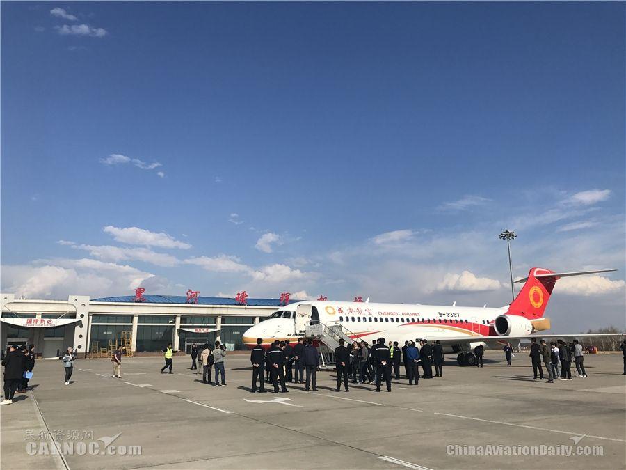 成都航空ARJ21执飞哈尔滨—黑河航线首航成功