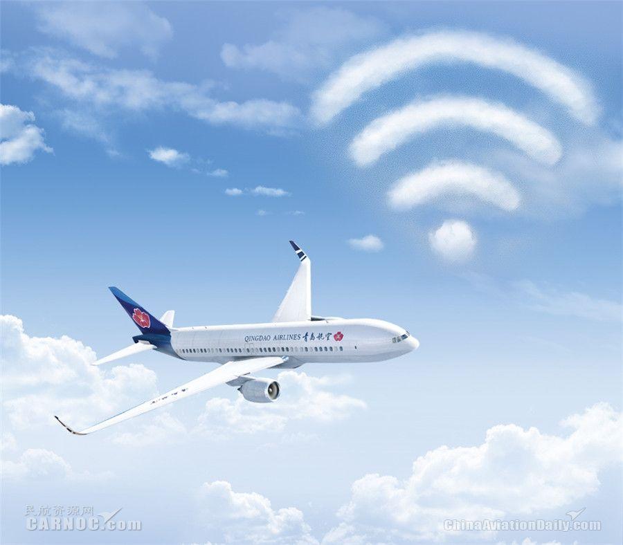 国内首家!青岛航空全机队计划部署空地互联