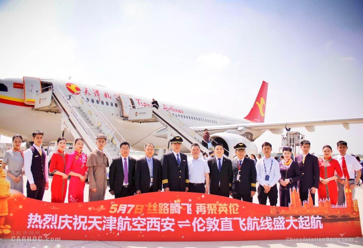 西安咸阳机场开通西北首条直飞伦敦航线