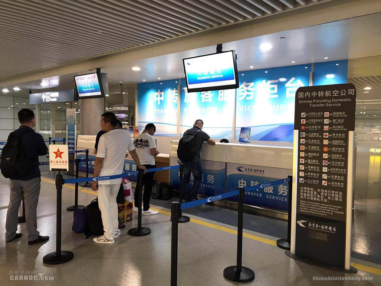南京禄口机场开通国内航班中转专用柜台