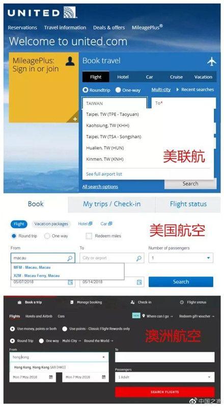 美联航美航澳航将台湾等标注为国家