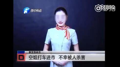 恶魔在人间!21岁空姐搭滴滴网约车惨遭杀害