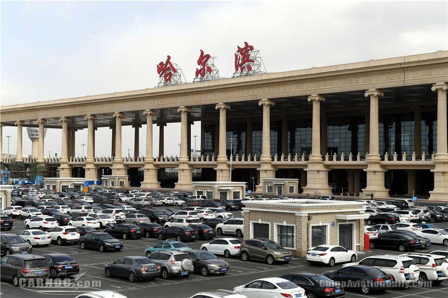 哈尔滨机场新航站楼启用10天运送旅客52.9万人次