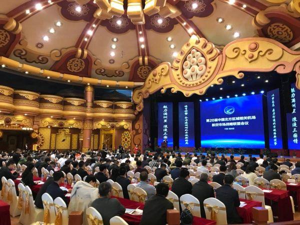 中国北方区域相关机场航空市场战略联盟会召开
