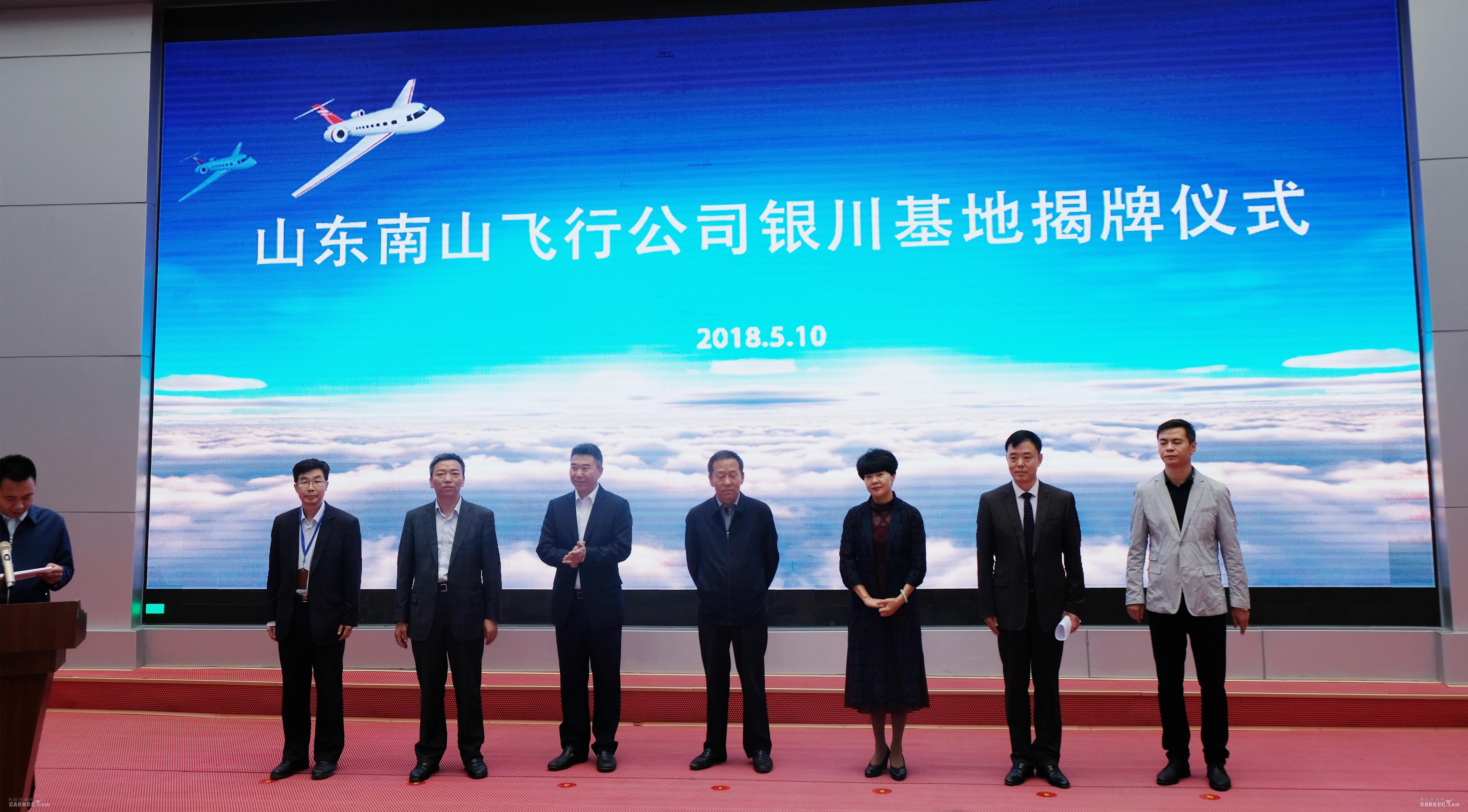 山东南山飞行公司银川基地在月牙湖机场成立