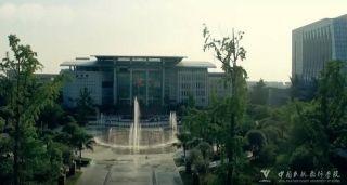 四川监管局在中飞院成立通用航空管理办公室