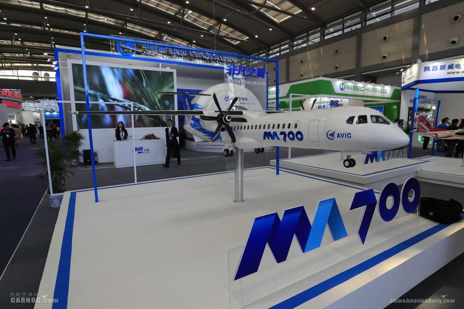 新舟系列飞机亮相第三届丝博会