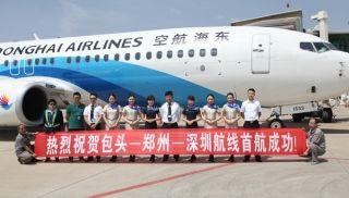 5月11日包头机场开通包头—郑州—深圳航线