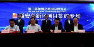 第三届丝博会西部机场集团成功签约4个项目