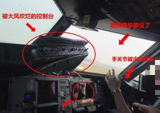 事发后的飞机驾驶舱