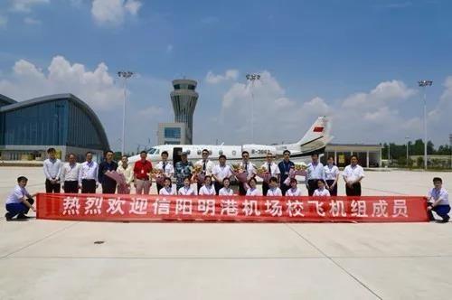 离通航又近一步!信阳明港机场启动飞行校验