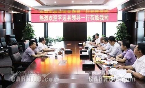 广东平远县与龙浩集团将共同推进通用机场项目