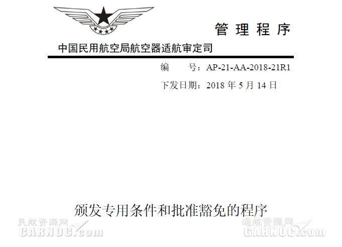 民航局印发《颁发专用条件和批准豁免的程序》