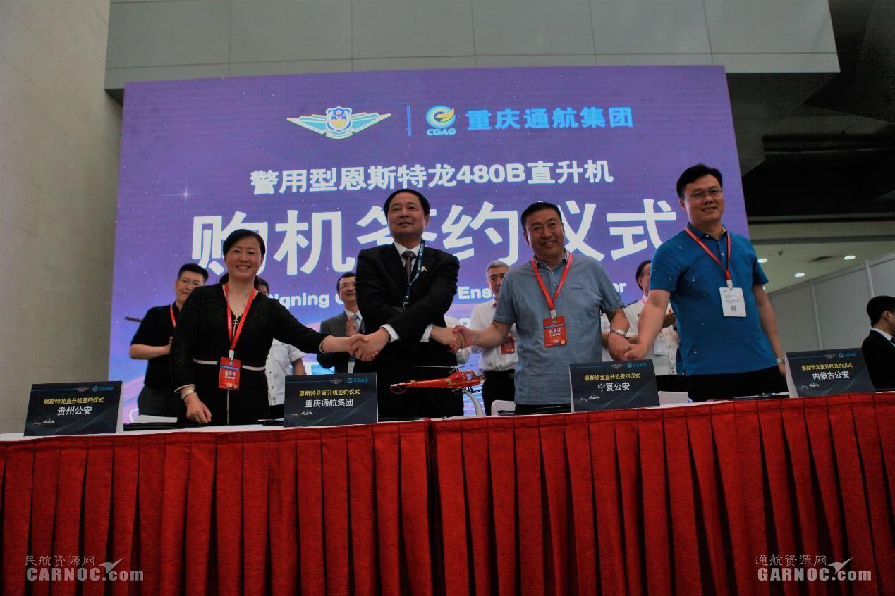 重庆通航签署4架恩斯特龙警用直升机购机协议