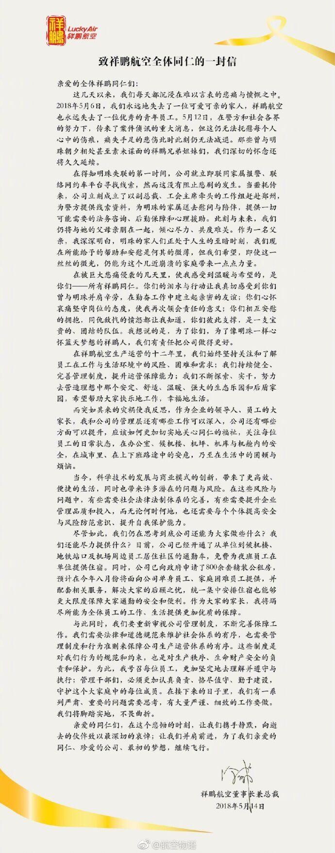 祥鹏航空董事长兼总裁致全体员工的一封信
